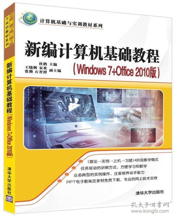 �扮�璁$���哄�虹���绋�锛�Windows 7+Office 2010��锛�