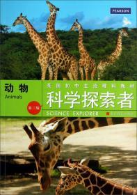 美国初中主流理科教材·科学探索者:动物(第3版)