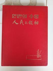 人民的领袖(中文、朝鲜文)