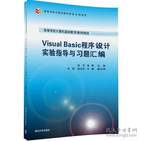 正版库存未翻阅 Visual Basic程序设计实验指导与习题汇编