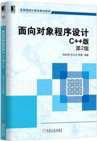 高等院校计算机教材系列·面向对象程序设计:C++版(第2版)