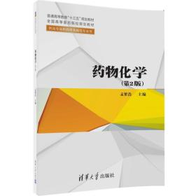 """药物化学(第2版)/普通高等教育""""十三五""""规划教材"""