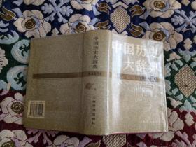 中国历史大辞典 隋唐五代史