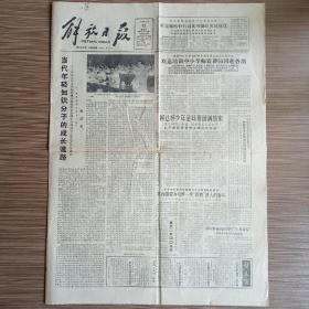 解放日报 1985年8月12日 今日四版(邓小平高度评价老山前线部队:听过枪响和打过仗的部队更能打仗)