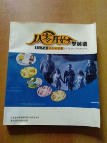 从零开始学英语【仅1册书,无光盘】