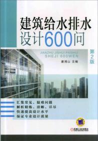 建筑给水排水设计600问(第2版)