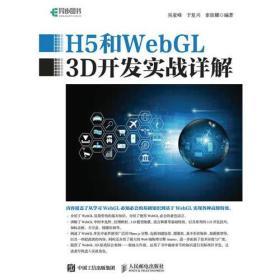 H5和WebGL 3D开发实战详解