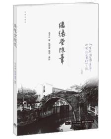 作家与故乡:缘缘堂随笔