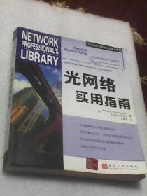 光网络实用指南:Osborne计算机专业技术丛书