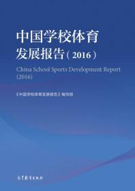 中国学校体育发展报告(2016)