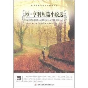 语文新课标必读:欧·亨利短篇小说选