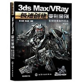 3ds Max/Vray变形金刚影视效果制作技法