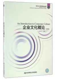 企业文化概论(第4版)