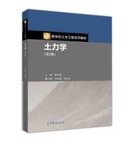 土力学(第三版)/新世纪土木工程系列教材