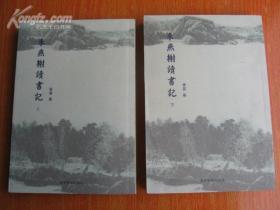 《来燕榭读书记》(上下全2册 一版一印 竖版繁体)