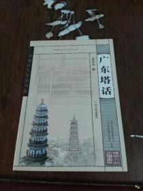 岭南文化知识书系:广东塔话