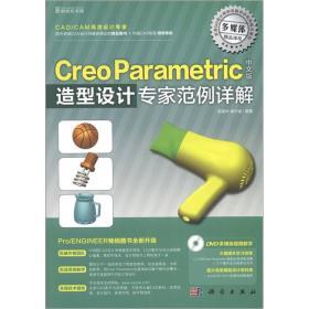 Creo Paramteric中文版造型设计专家范例详解