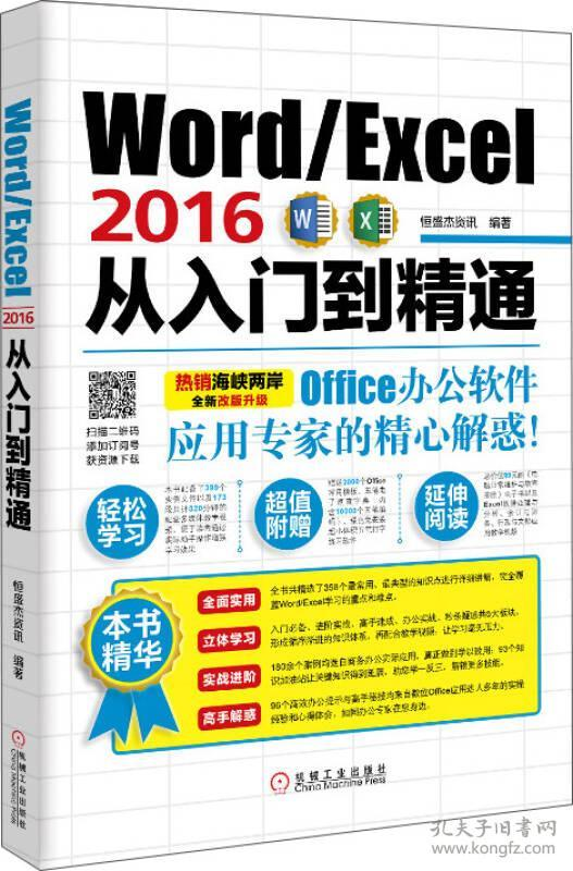 Word/Excel2016从入门到精通