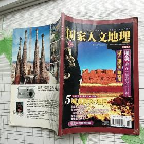 国家人文地理2006年7月( 创刊号)【赠送手绘地图四幅】