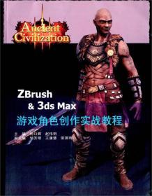 ZBrush & 3ds Max游戏角色创作实战案例