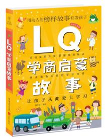 LQ学商启蒙故事(儿童注音读物)