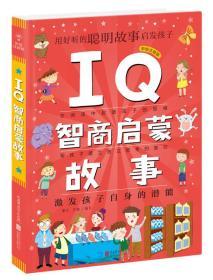 Q系列故事集:IQ智商启蒙故事