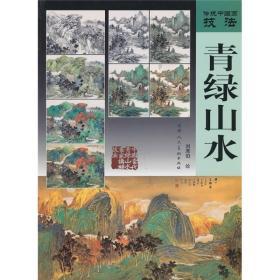 傳統中國畫技法:青綠山水