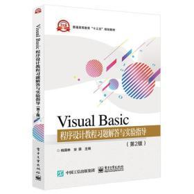 VisualBasic程序设计教程习题解答与实验指导(第二版)(本科教材)