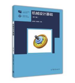 库存书 机械设计基础