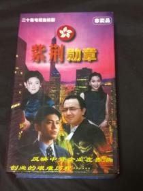 紫荆勋章     VCD:二十集电视连续剧- 内20VCD装
