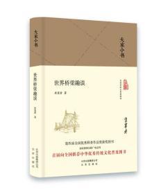 新书--大家小书·精装:世界桥梁趣谈