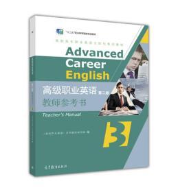 高级职业英语(第2版)教师参考书3