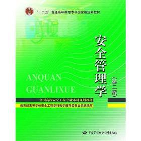 安全管理学第二2版景国勋中国劳动社会保障出版社9787516728819