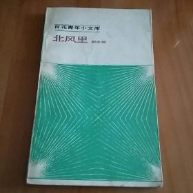 【※胡也频著作.诗文集※】《北风里》(百花青年小文库)1985年6月一版一印