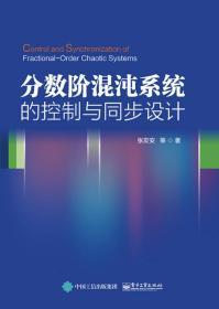 分数阶混沌系统的控制与同步设计