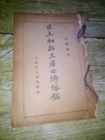 民国五年《出土初拓王居士砖塔铭》珂罗版 :