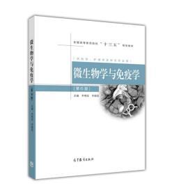 二手微生物学与免疫学第6版李明远李婉宜高等教育9787040487725