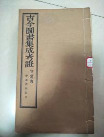 古今图书集成官祥典考证
