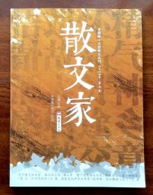 散文家 (2017.第3卷)
