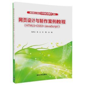 网页设计与制作案例教程(HTML5+CSS3+JavaScript)(高职高专计算机任务驱动模式