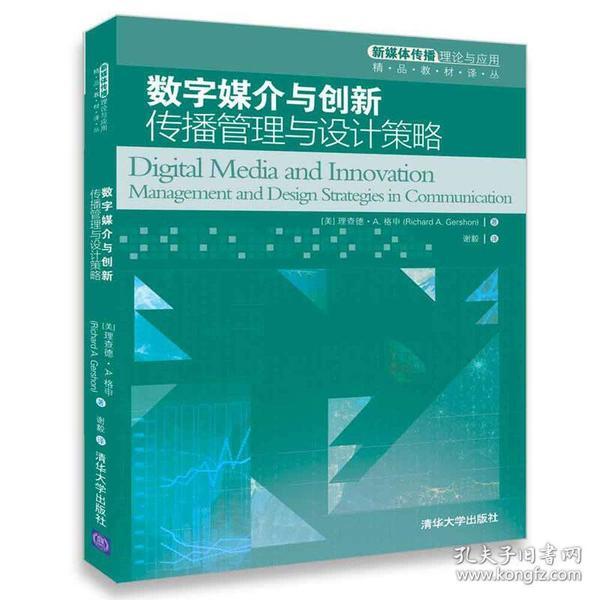 数字媒介与创新:传播管理与设计策略/新媒体传播理论与应用精品教材译丛