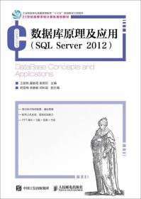 数据库原理及应用(SQL Server 2012)