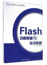 Flash动画基础与实训教程