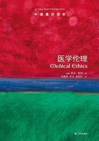 医学伦理-牛津通识读本
