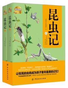 昆虫记(全2册)