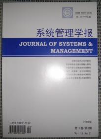 系统管理学报(2009年 第2-6期,共5册)