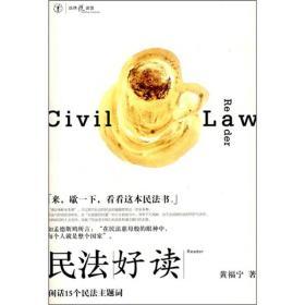 民法好读:闲话15个民法主题词