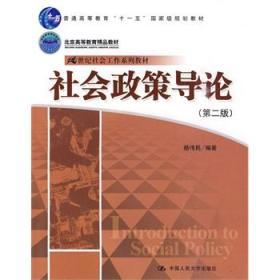社会政策导论(第2版)杨伟民