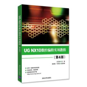 UG NX10数控编程实用教程(第4版)