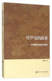 挂甲屯的故事:北京城乡社会变迁研究